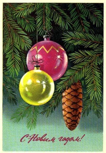 новогодние советские открытки: